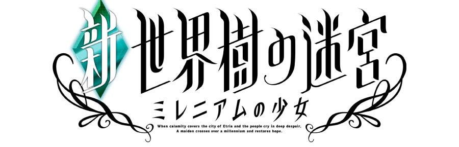 新世界树の迷宫 ミレニアムの少女(日文版)