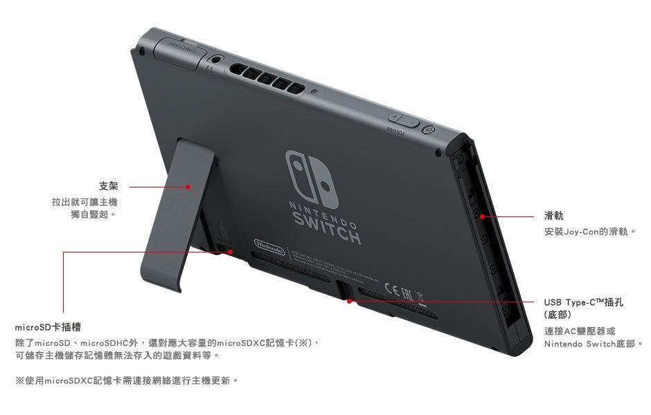 功能 規格 Nintendo Switch|任天堂官方網站 台灣