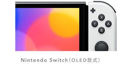 香港商任天堂香港有限公司台灣分公司預定發售配置OLED螢幕※的「Nintendo Switch™(OLED款式)」,建議售價NTD 10,480(含稅)。主機備有「白色」和「電光藍・電光紅」兩種顏色可供選擇。