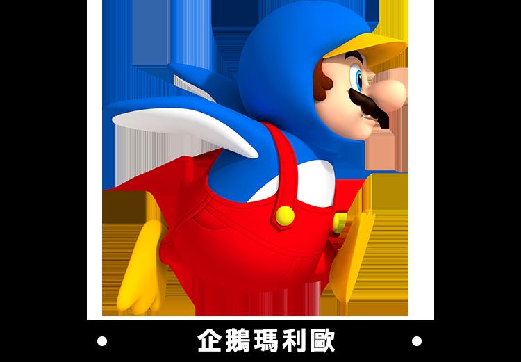 new 超級 瑪 利 歐 兄弟 u 豪華 版 switch