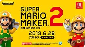 super mario maker 2 年 費 版