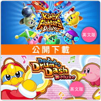 『Kirby Fighters Deluxe™』(英文版)及『Dedede's Drum Dash Deluxe』(英文版)