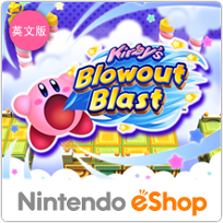 Kirby's Blowout Blast™ (英文版)