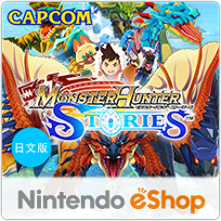 MONSTER HUNTER STORIES™ (日文版)