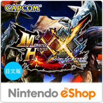 MONSTER HUNTER XX™ (日文版)